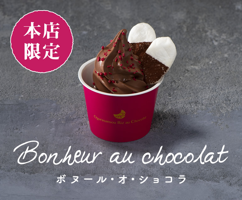 ボヌール・オ・ショコラ