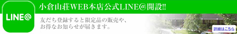 長岡京 小倉山荘 LINE@